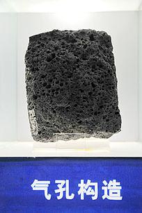 气孔构造岩石