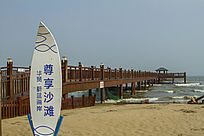 蔚蓝海岸沙滩