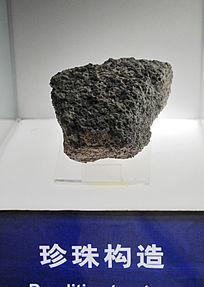 珍珠构造岩石