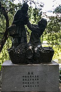 人物雕塑作品荔枝