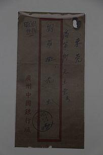 1946广州中国银行寄东莞信封