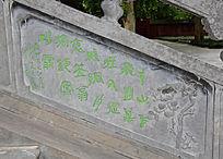 古诗词文字雕刻-石雕艺术