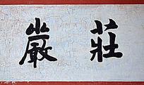 中国传统毛笔字