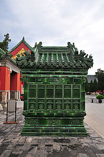 北京历代帝王庙博物馆东燎炉