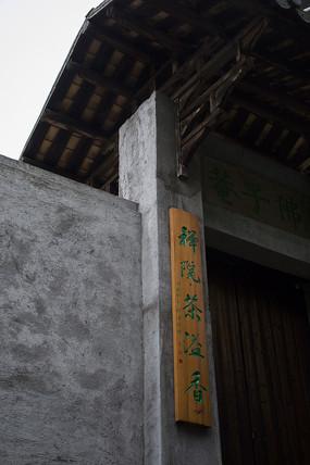 佛子禅院古香古色的茶院