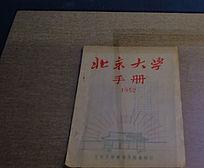 1952北京大学手册