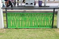 雕花铁围栏