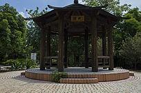国家森林公园中的大气的木亭子