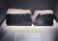 东汉佉卢文井栏残石