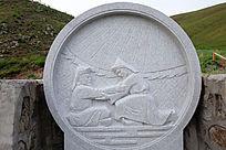 蒙古族传说石刻