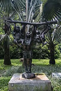 人物雕塑作品山沟沟