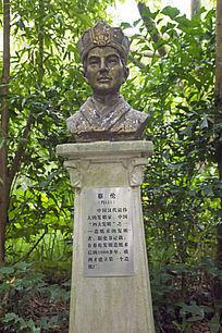 蔡伦 人物雕像