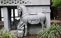 浮雕马与人