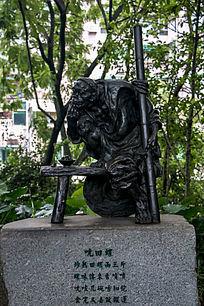 人物雕塑作品吮田螺