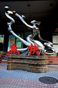 不锈铜人物雕像