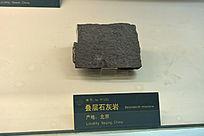 北京叠层石灰岩