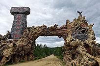 伊克莎玛国家森林公园