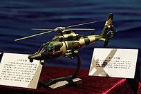 直-9直升机