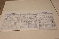 1939年冼星海创作的合唱曲黄河大合唱复制品