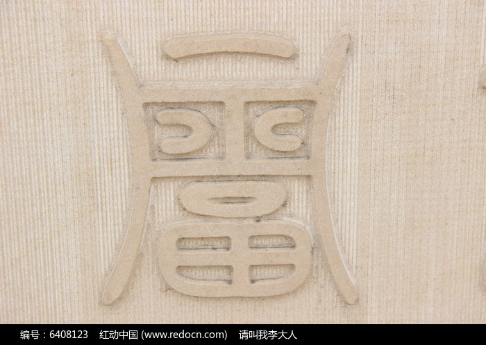 古体福字雕刻图片