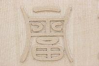 古体福字雕刻