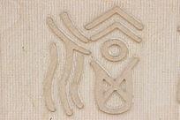 古体写法福字雕刻