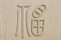 篆书福字雕塑