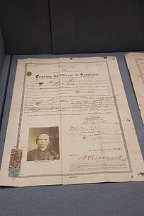 1921年居民登陆证明书
