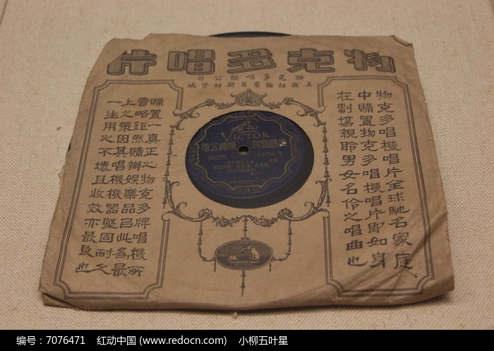 广东音乐饿马摇铃高清图片下载 编号7076471 红动网