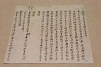 丘逢甲1896年创作的春愁诗手稿复制品