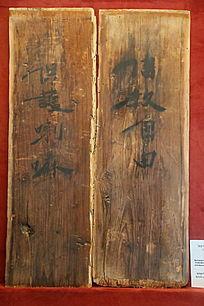 红军保护喇嘛宗教木板