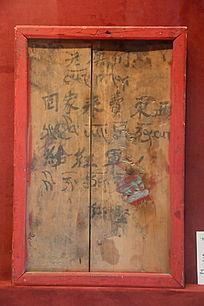 红军标语木板