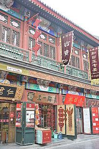 天津古文化街商店商铺