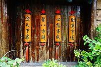 传统文字挂饰