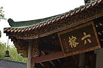 六榕寺寺院风景图片
