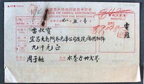 民国38年重庆中国银行汇款申请书