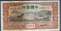 民国7年中国银行天津一元纸币