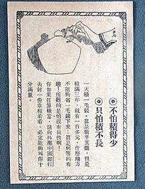 民国上海外滩中国银行宣传页