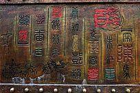 墙面文字雕刻