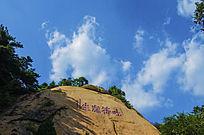 千山龙泉寺吐符应生山峰与白云