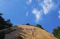 千山龙泉寺吐符应生山峰与蓝天