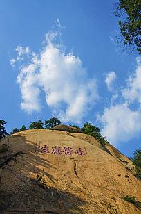 千山龙泉寺吐符应生山峰与蓝天白云
