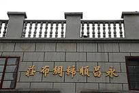 九江四码头民国建筑