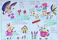 老年儿童画小牛和小象
