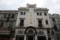 九江民国建筑