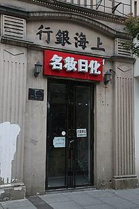 九江民国建筑上海银行