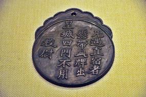 明代皇城校尉铜牌