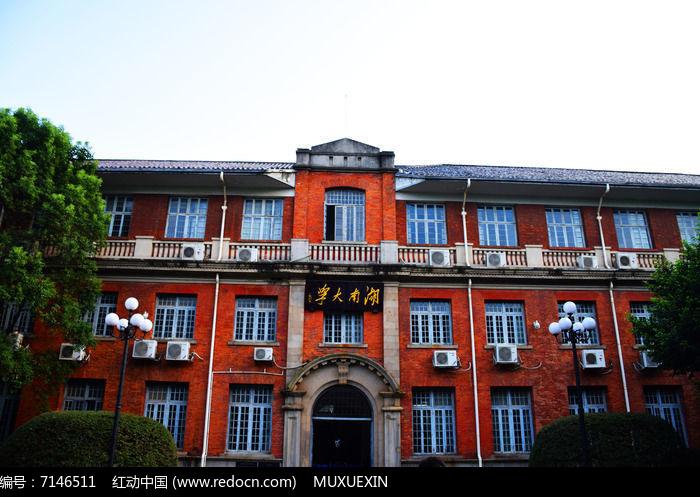 湖南大学红楼保护建筑