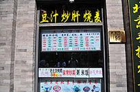 老北京小吃价格表