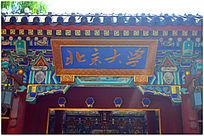 北京大学牌匾